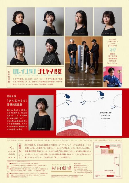 ヨモヤマ食堂_f0144003_21561568.jpg