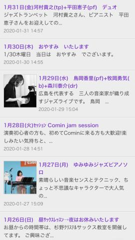 広島 Jazzlive Cominジャズライブカミン  1月〜2月のライブ_b0115606_10560939.jpeg