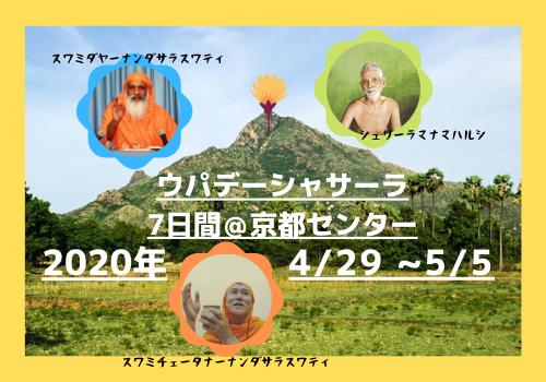 2020年 ウパデーシャサーラ7日間キャンプ_d0103413_13040293.png