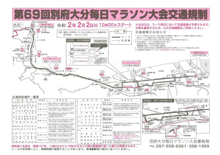 2月2日(日)交通規制のお知らせ_d0070316_14351184.jpg