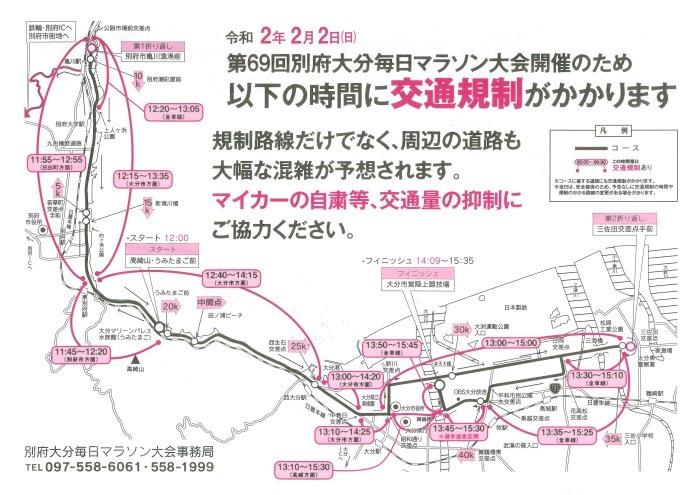2月2日(日)交通規制のお知らせ_d0070316_14362597.jpg