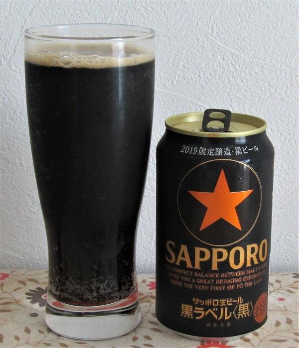サッポロ 黒ラベル <黒> 2019~麦酒酔噺その1,143~黒い陰謀_b0081121_17224830.jpg