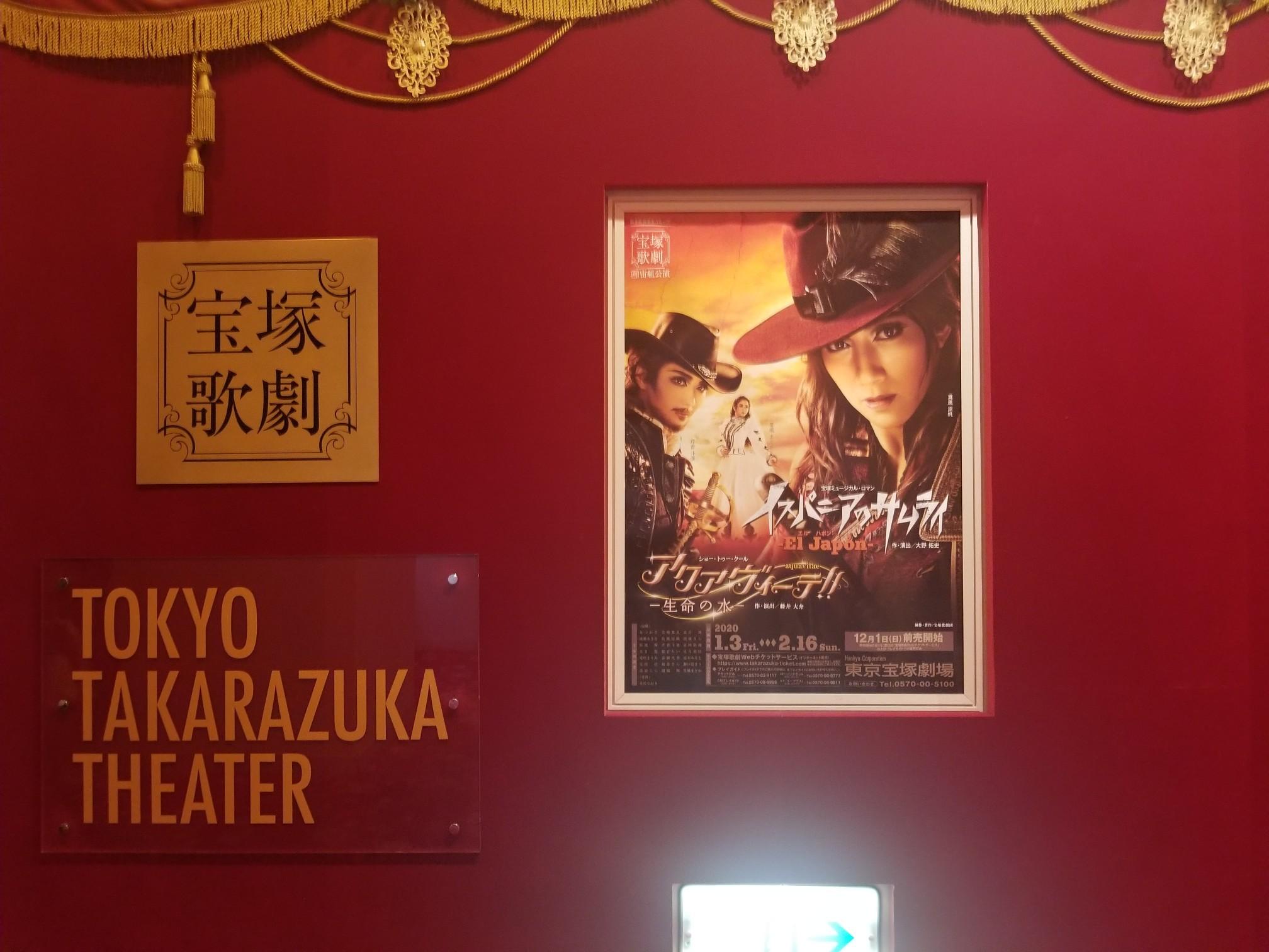 ♪2020年スタート★観劇模様_d0162225_12033672.jpg