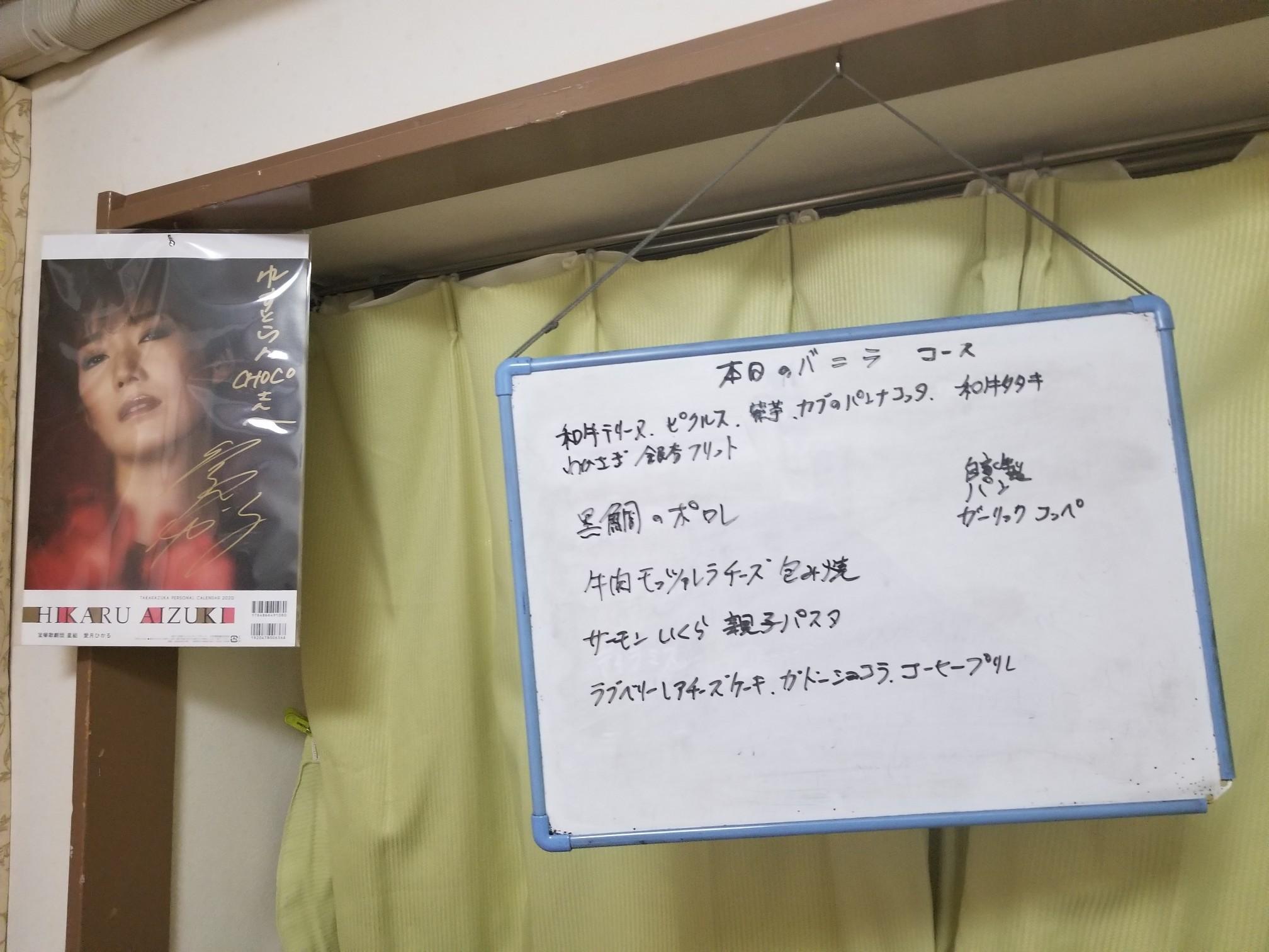 2020年スタート★女子会模様_d0162225_12081364.jpg