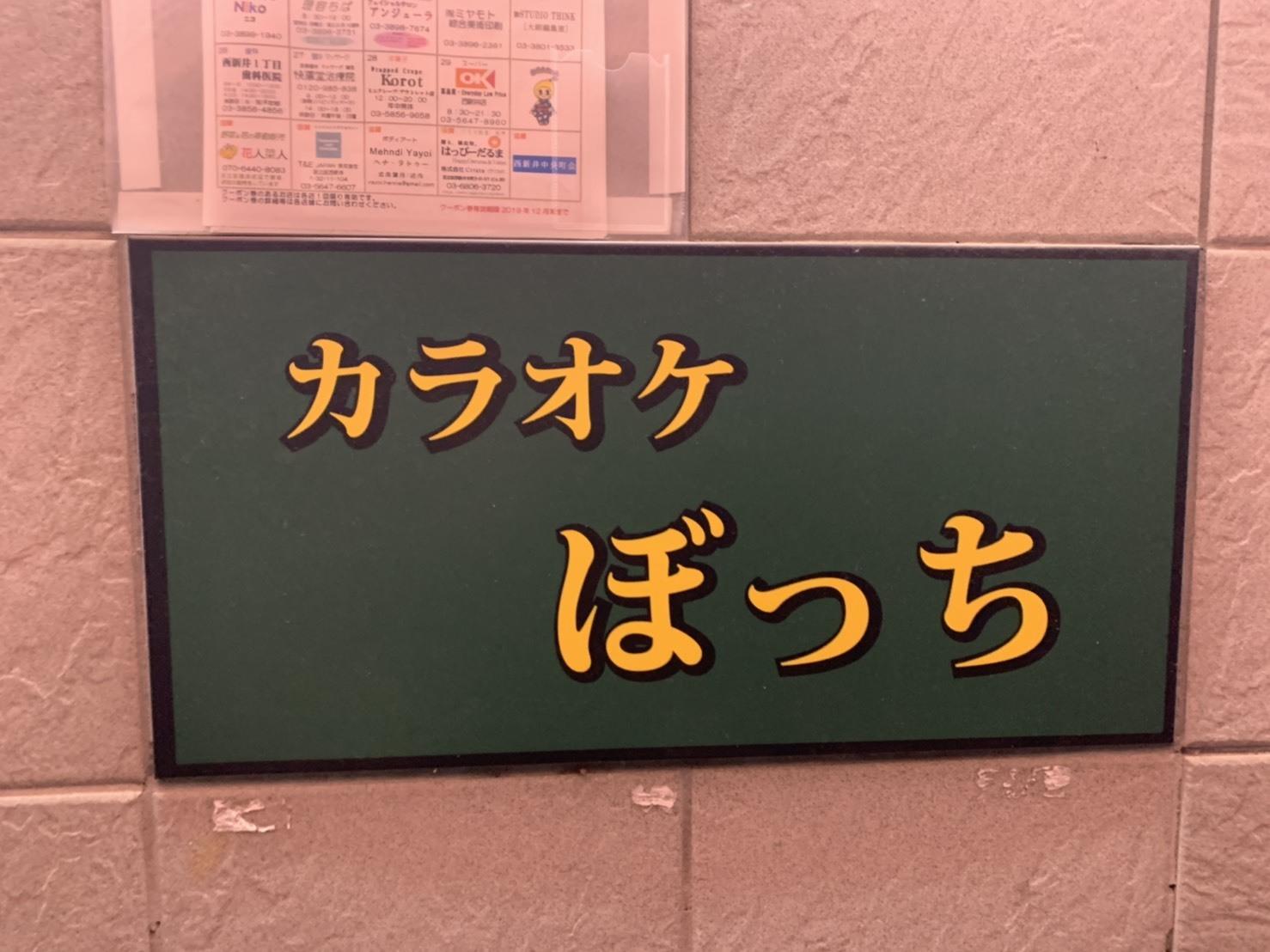 西新井「ぼっち」新年会にて♪_f0165126_16102942.jpg