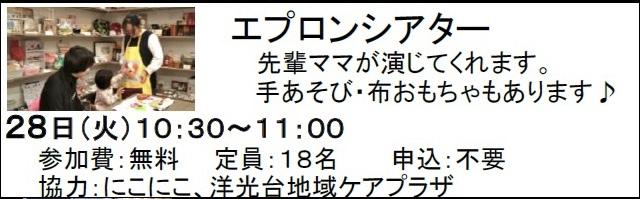 明日(28日)のイベントです_c0367631_17073249.jpeg