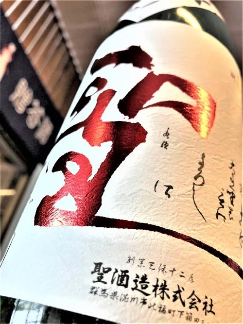 【日本酒】聖 HIJIRI 中取り🎯特別純米 無濾過生原酒 若水仕込み 蔵元特別限定醸造 新酒令和1BY🆕_e0173738_1232183.jpg