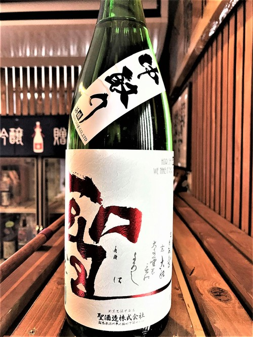 【日本酒】聖 HIJIRI 中取り🎯特別純米 無濾過生原酒 若水仕込み 蔵元特別限定醸造 新酒令和1BY🆕_e0173738_123325.jpg