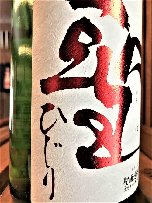 【日本酒】聖 HIJIRI 中取り🎯特別純米 無濾過生原酒 若水仕込み 蔵元特別限定醸造 新酒令和1BY🆕_e0173738_12425010.jpg