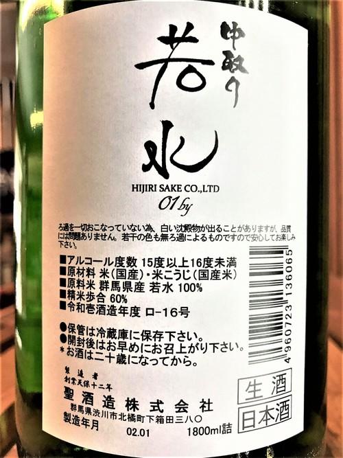【日本酒】聖 HIJIRI 中取り🎯特別純米 無濾過生原酒 若水仕込み 蔵元特別限定醸造 新酒令和1BY🆕_e0173738_1244377.jpg