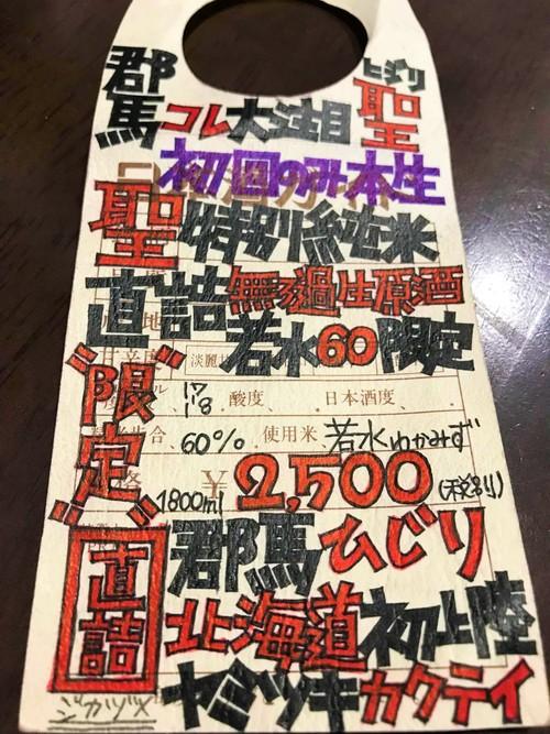 【日本酒】聖 HIJIRI 中取り🎯特別純米 無濾過生原酒 若水仕込み 蔵元特別限定醸造 新酒令和1BY🆕_e0173738_12444737.jpg