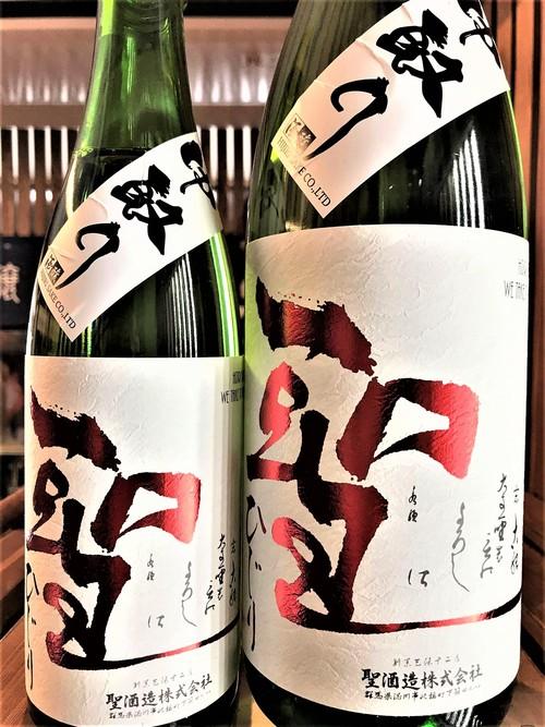 【日本酒】聖 HIJIRI 中取り🎯特別純米 無濾過生原酒 若水仕込み 蔵元特別限定醸造 新酒令和1BY🆕_e0173738_12445556.jpg