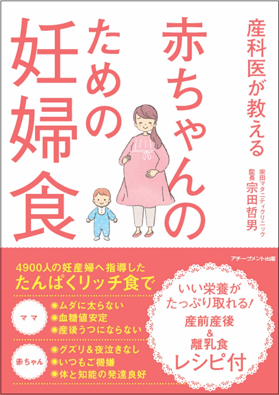 「赤ちゃんのための妊婦食」たんぱくリッチ食を摂ることがとても大事!_f0135940_11341361.jpg