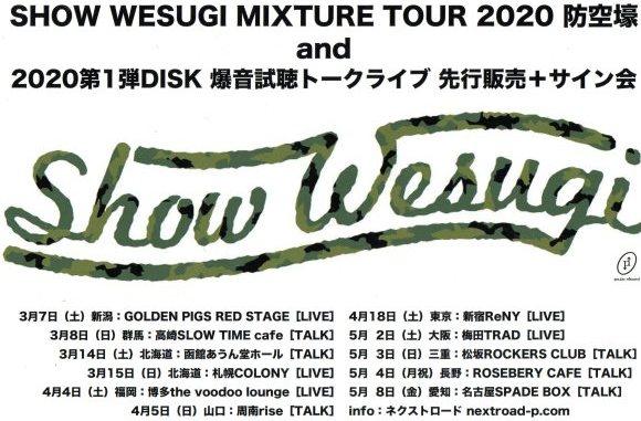 2020年のLIVE、トークショーの一般販売開始されています。_d0335541_19152762.jpg
