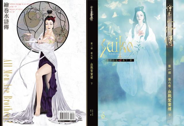 【新書上市!】《繪卷水滸傳 第一部 第六卷》_b0145843_20145130.jpg