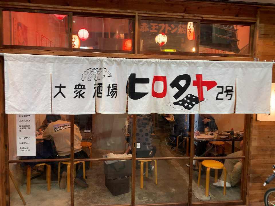 十三の居酒屋「大衆酒場 ヒロタヤ2号」_e0173645_18561222.jpg