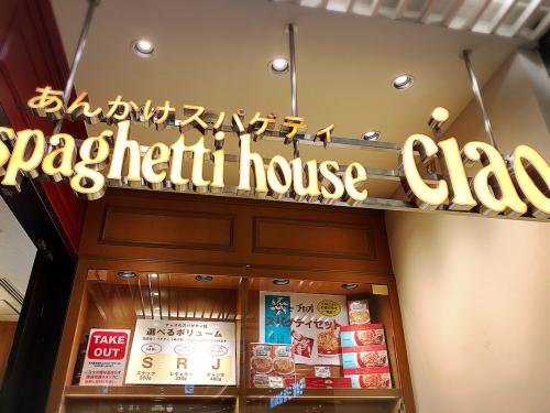 スパゲティハウス チャオ名古屋JRゲートタワー店_e0292546_01393178.jpg