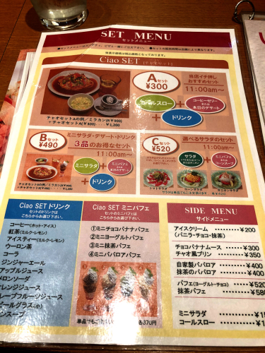 スパゲティハウス チャオ名古屋JRゲートタワー店_e0292546_01393588.jpg