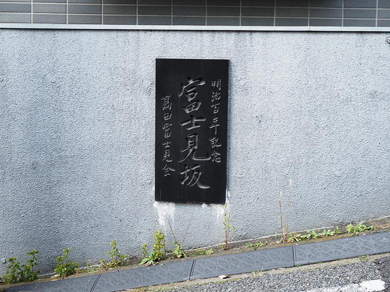 Hello from Tokyo 115 雑司が谷の坂_a0003650_22285822.jpg