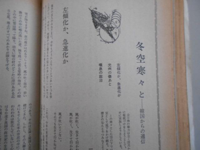 1981年の雑誌『世界』_b0050651_09434010.jpg