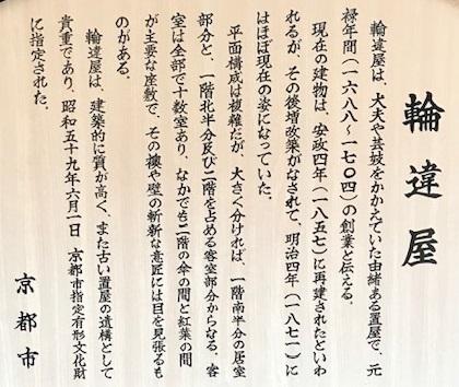 野田さんコンサート&上京茶会のお客様・輪違屋さんへ。_f0181251_18083993.jpg