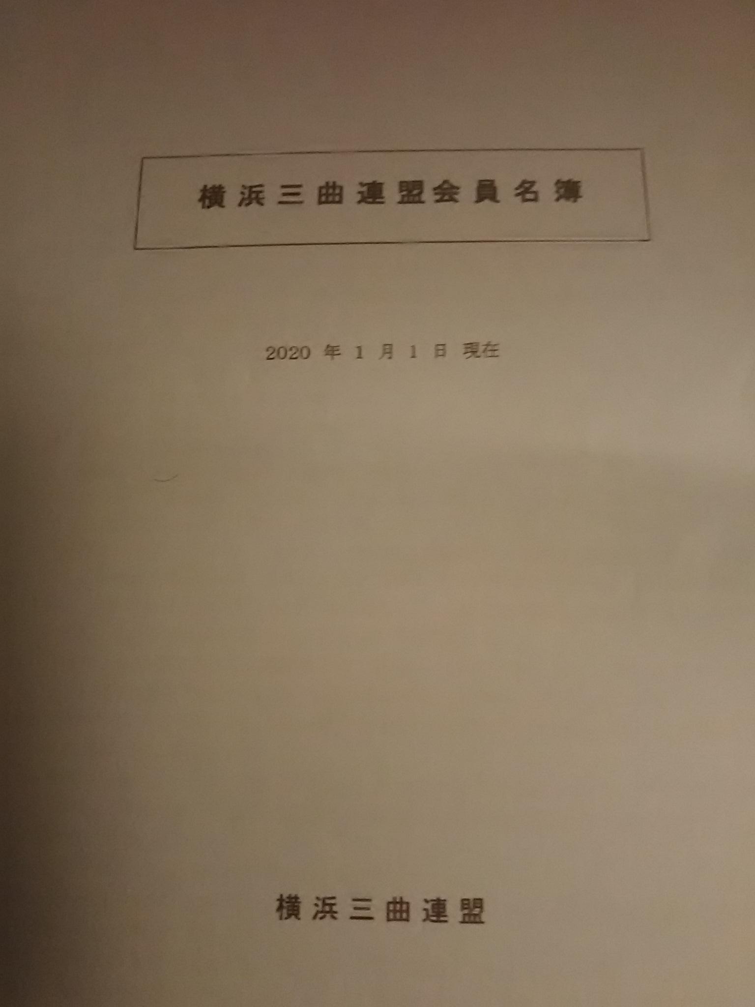 横浜三曲連盟総会_b0299052_20260845.jpg