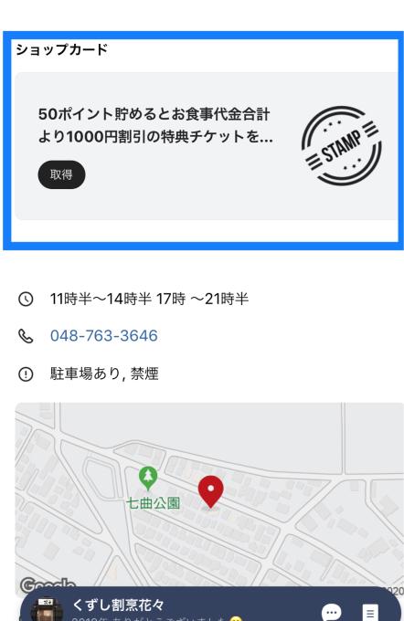 ショップカードの利用方法(LINEメンバーの方へ)_e0230154_20294768.jpg
