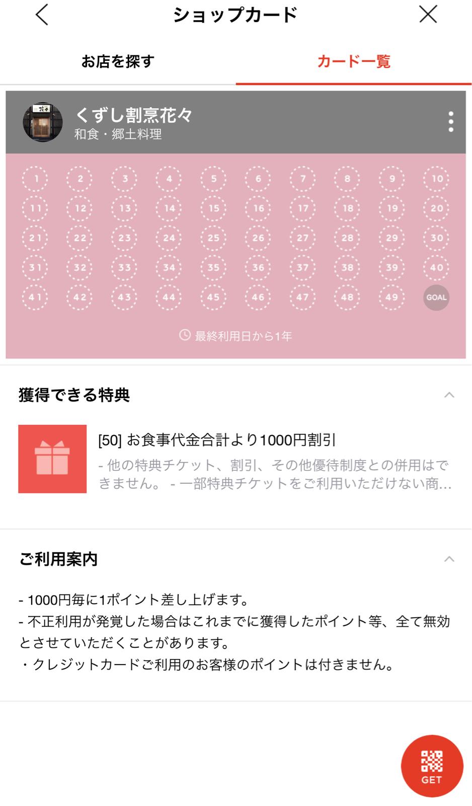 ショップカードの利用方法(LINEメンバーの方へ)_e0230154_20301743.jpg