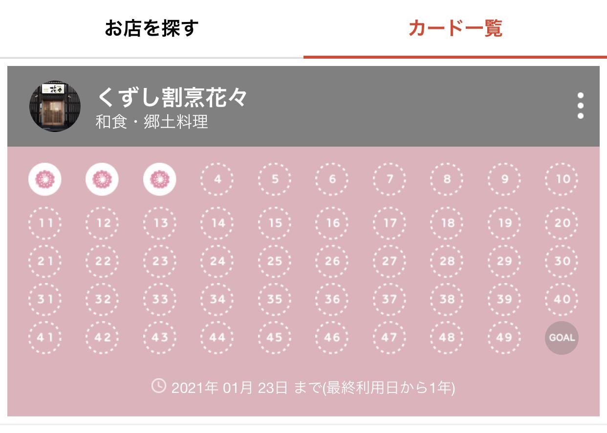 ショップカードの利用方法(LINEメンバーの方へ)_e0230154_20310293.jpg