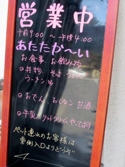 北軽井沢 浅間牧場茶屋 * 冬季メニューで営業中!_f0236260_02212146.jpg