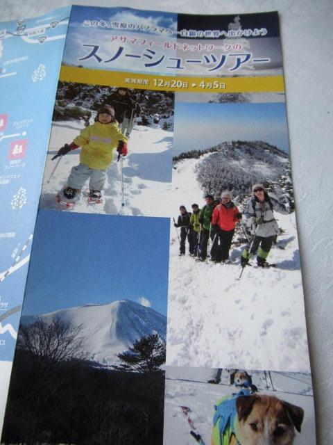 北軽井沢 浅間牧場茶屋 * 冬季メニューで営業中!_f0236260_02221152.jpg
