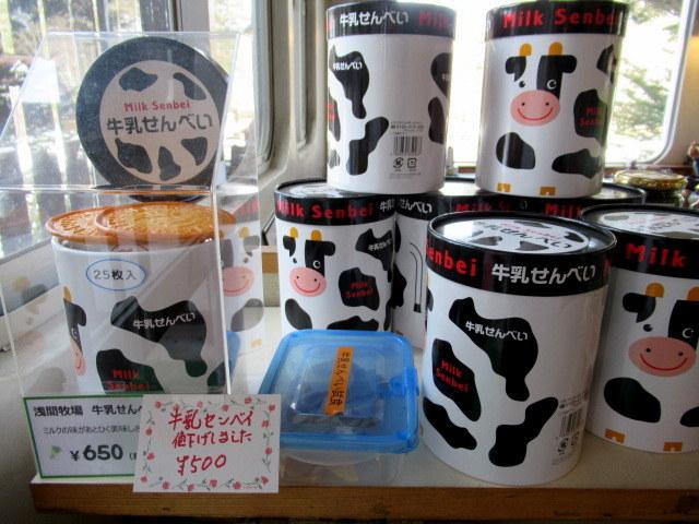 北軽井沢 浅間牧場茶屋 * 冬季メニューで営業中!_f0236260_02301817.jpg