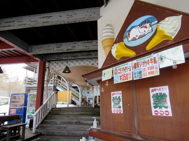 北軽井沢 浅間牧場茶屋 * 冬季メニューで営業中!_f0236260_02312477.jpg