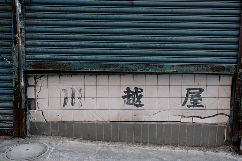 師走の三ノ輪 11_f0079061_17371368.jpg