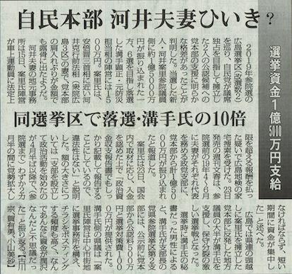 税金私物化に続き、党費私物化の総理総裁安倍晋三_a0045064_12040150.png
