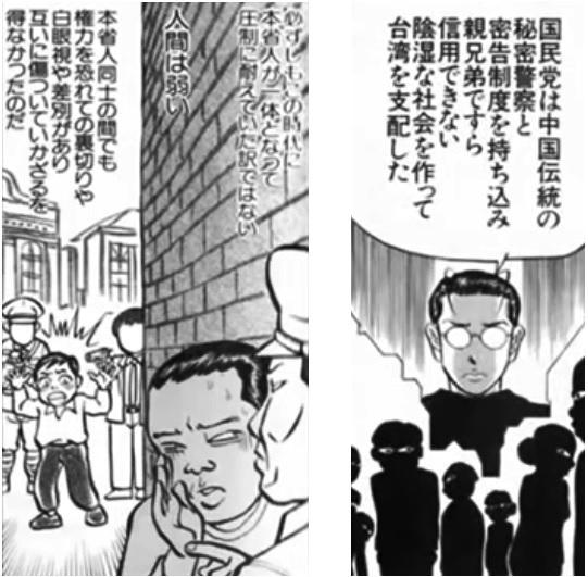 台湾228事件(その5;台湾を孤立させた蒋介石)_d0083068_10164345.jpg