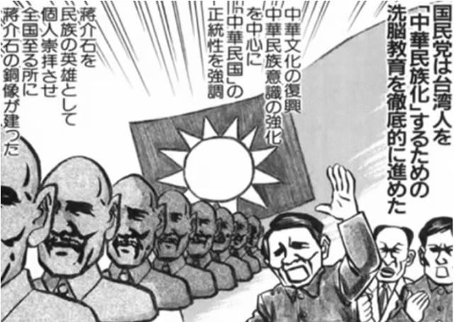 台湾228事件(その5;台湾を孤立させた蒋介石)_d0083068_10170350.jpg