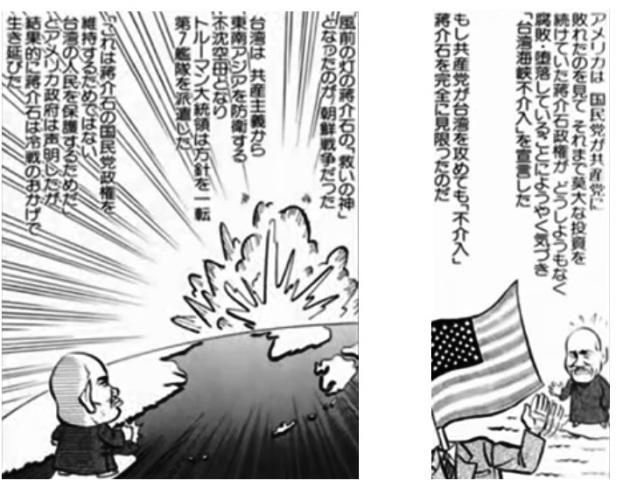 台湾228事件(その5;台湾を孤立させた蒋介石)_d0083068_10182461.jpg