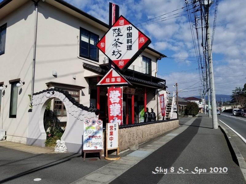 ◆ 鉄人シェフに勝利?! 函南「陸茶坊」へ(2020年1月)_d0316868_11511757.jpg