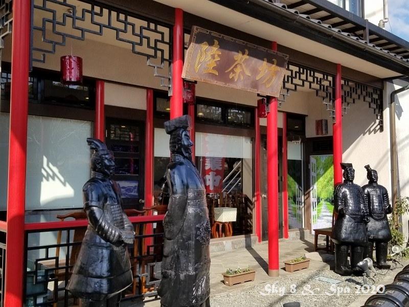 ◆ 鉄人シェフに勝利?! 函南「陸茶坊」へ(2020年1月)_d0316868_11512637.jpg