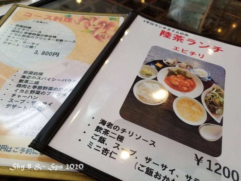 ◆ 鉄人シェフに勝利?! 函南「陸茶坊」へ(2020年1月)_d0316868_11515783.jpg