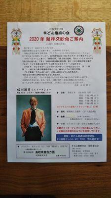 半どん播磨の会_d0165772_21375933.jpg