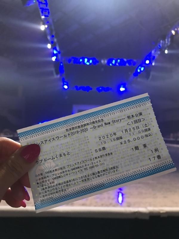 プリンスアイスワールド熊本公演_c0366777_01223350.jpeg