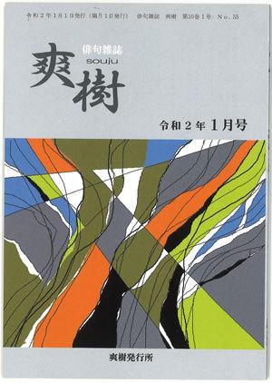 俳誌「爽樹」新年会 俳句大会 出版記念会_f0071480_19053030.jpg