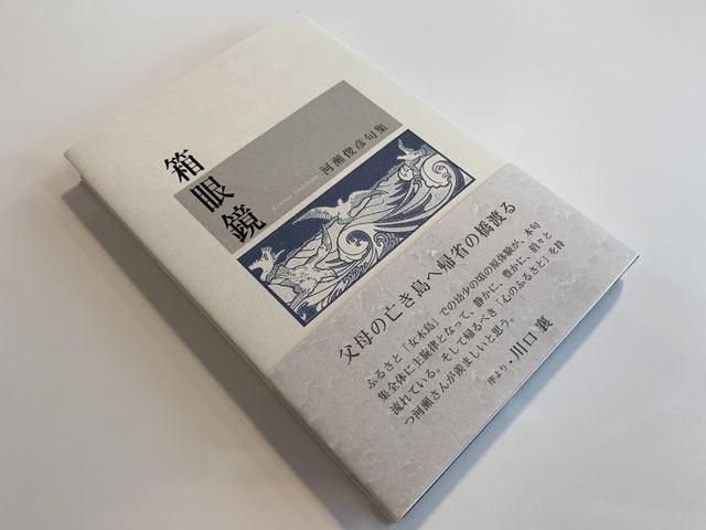 俳誌「爽樹」新年会 俳句大会 出版記念会_f0071480_21093826.jpg
