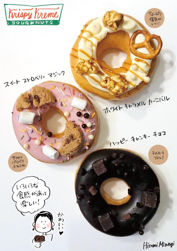 【期間限定】クリスピークリームドーナツ『SWEET SURPRISE BOX』3種【食感が楽しい!】_d0272182_16162385.jpg