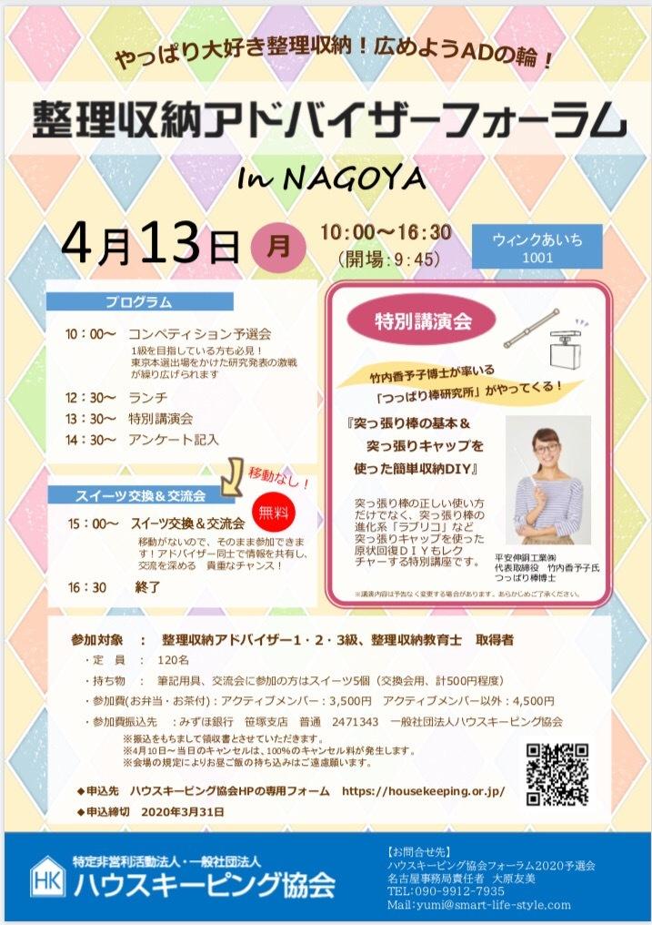 4月13日(月)整理収納AD名古屋フォーラム!とつれづれ日記_e0303386_20244960.jpg