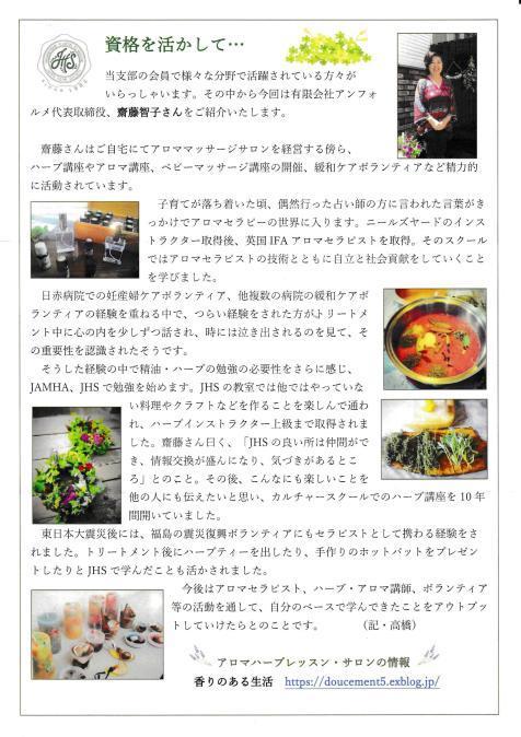 JHS横浜支部で活動を紹介していただきました♪_f0116297_12385154.jpg