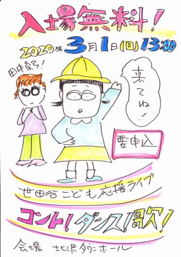 3月1日(日)13:00入場無料(〆切ました)「世田谷子ども応援ライブ」_b0068302_11151117.jpg