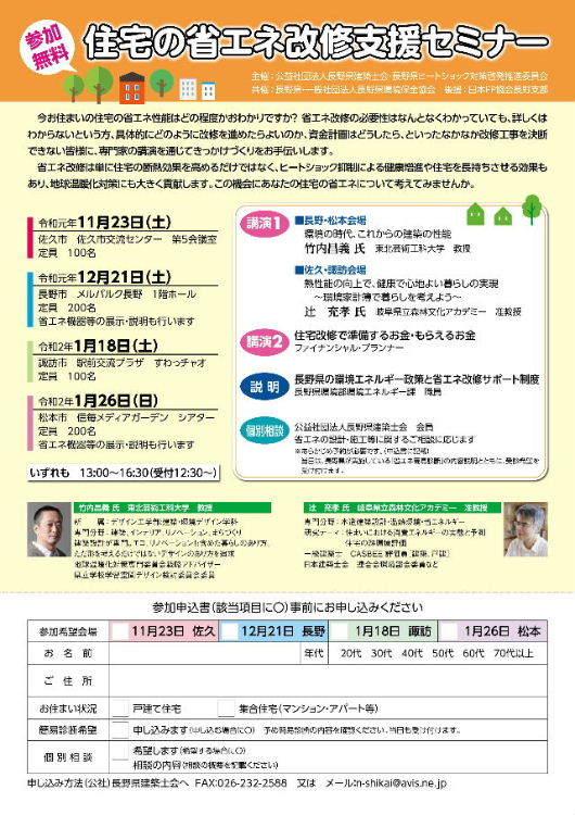 住宅の省エネ改修支援セミナー_d0008402_10014721.jpg